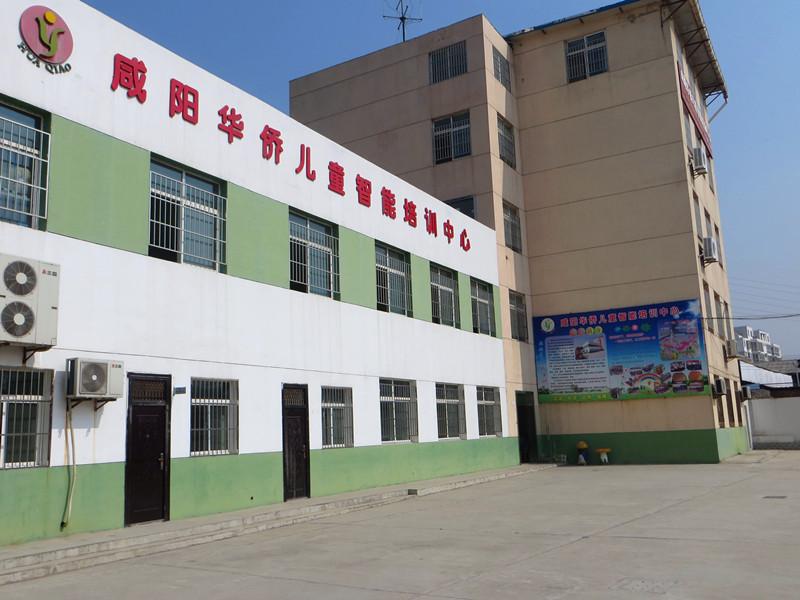 教学楼-校园景貌-咸阳华侨儿童智能培训中心